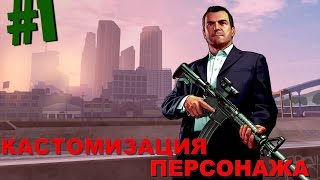 Role Game Online | Role Play Server | GTA V | Кастомизация #1