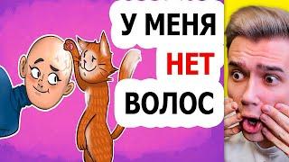 У МЕНЯ НЕТ ВОЛОС  Анимация  Это Моя История  Реакция