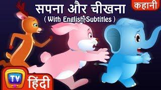 सपना और चीख़ (Dream and Scream) - Hindi Kahaniya | Hindi Moral Stories for Kids | ChuChu TV