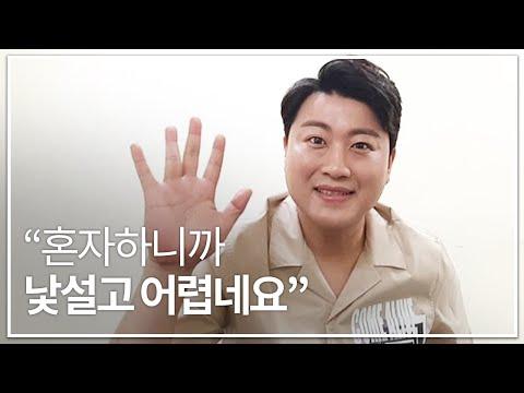 김호중 생애 첫 홀로 유튜브 라이브! (09.04 실시간 스트리밍)