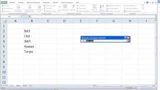 как сделать ... выпадающий список в ячейке Excel