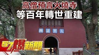 高僧預言火燒寺 等百年轉世重建《57爆新聞》精選篇 網路獨播版