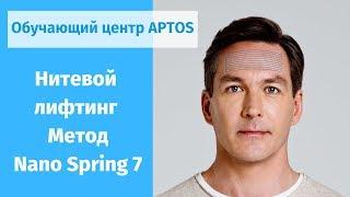 Курсы для врачей-косметологов с медицинским образованием | АПТОС | Nano Spring 7