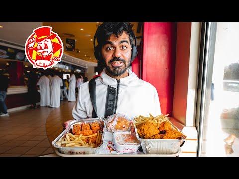 تجربة أقوى مطاعم في السعودية - البيك 🍗 Al Baik