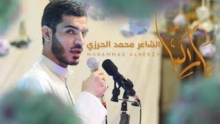 يا راكبا - الشاعر محمد الحرزي