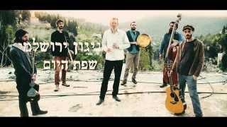 ניגון ירושלמי - שפת היום   Nigun Yerushalmy - Sefat Hayom