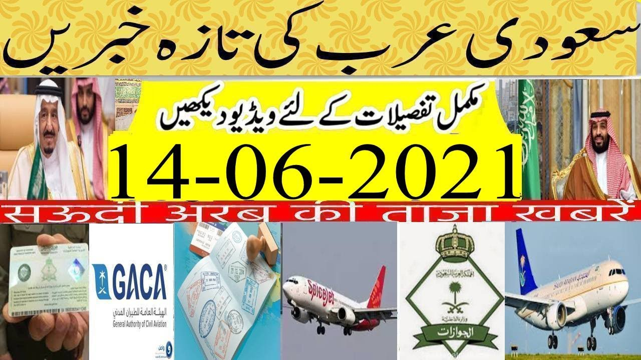 Latest Saudi News Today|Civi Aviation Issued List Of International Flights PK|Saudi News UrduHindi