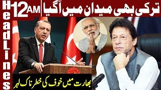 Turkey rejects Indian accusations against Pakistan | Headlines 12 AM | 23 Feb 2019 | Express News