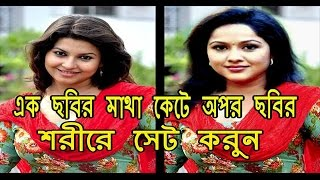 Adobe photoshop bangla tutorial cs6(HEAD REPLACE)-6:একজনের মাথা আরেকজনের শরীরে সেট করুন