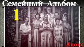 Семейный Альбом 1 Серия .Анонс