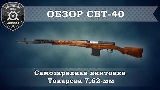Обзор вооружения. 7,62мм СВТ-40