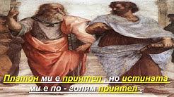 Аристотелл - Мъдри мисли и цитати !