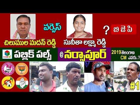 Public Pulse@Narsapur #1   Telangana Next CM   Telangana Elections   2019   Chilumula Madan Reddy