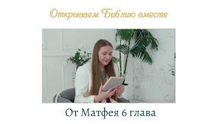 От Матфея 6 глава Открываем Библию вместе (Новый завет, Библия, Иисус, вера, проповедь, истина)