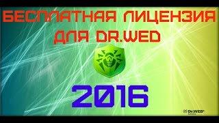 Как получить лицензию на антивирус Dr.Web БЕСПЛАТНО 2016