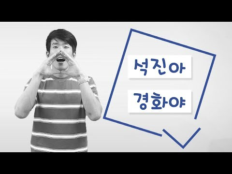 Mentioning a Korean name followed by -아, -야, -이