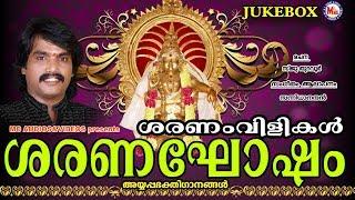 ശരണംവിളികൾ | Saranaghosham | Hindu Devotional Songs Malayalam | Ayyappa Songs Sannidhanandan
