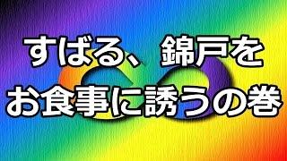 関ジャニ∞渋谷すばるが錦戸亮をお食事に誘う様子がまどろっこしい!! ...