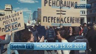 НОВОСТИ. ИНФОРМАЦИОННЫЙ ВЫПУСК 15.05.2017