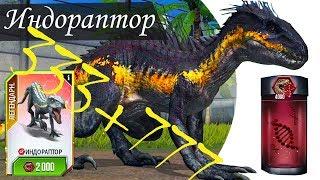 Индораптор 333+777  против Феникса 44 Jurassic World The Game