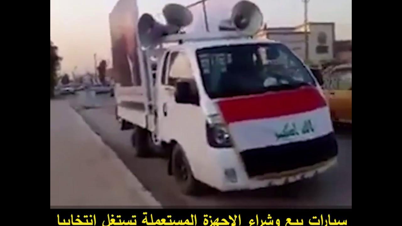 سيارات بيع وشراء الاجهزة المستعملة تستغل انتخابيا في بغداد وتستخدم