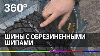 Фото Новинка шины с обрезиненными шипами - тихо и безопасно
