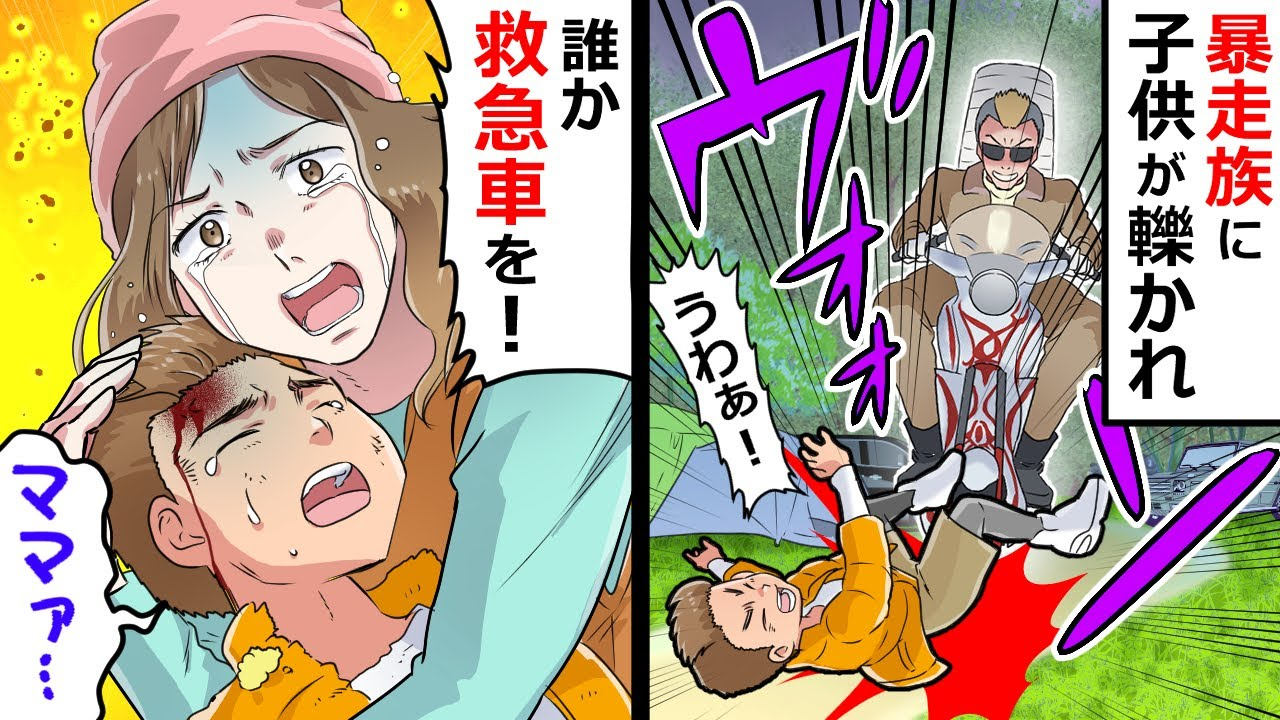 【アニメ】子供が暴走族に撥ねられた→母親「誰か救急車をっ」その場に表れたのは…