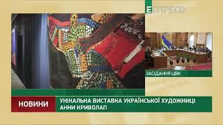 Унікальна виставка української художниці Анни Криволап