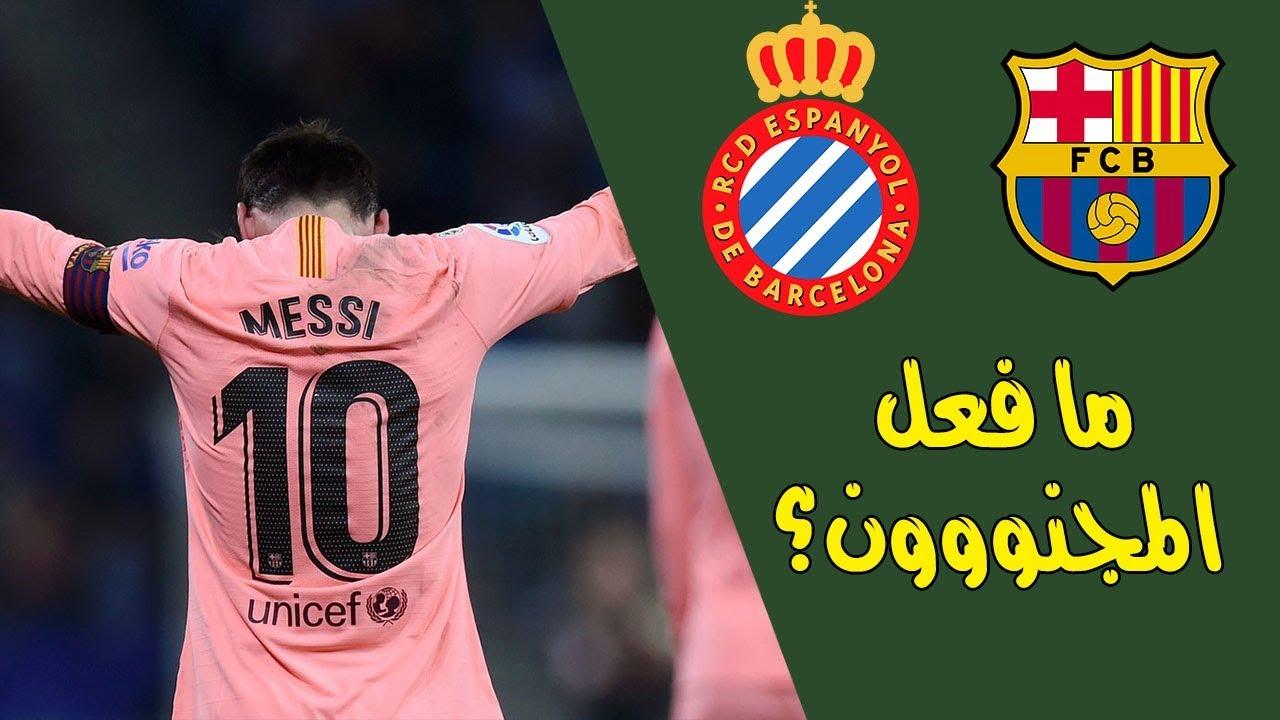 ماذا فعل ميسي اليوم ؟ تحليل مباراة اسبانيول وبرشلونة - FC Barcelona