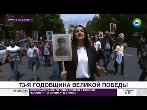«Бессмертный полк» прошел по улицам Еревана