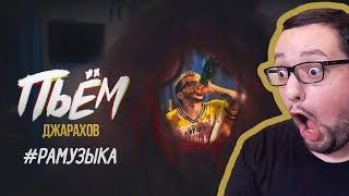 Джарахов – ПЬЁМ (official music video) РЭПЕР...ПОЁТ?!  (РЕАКЦИЯ/ОБЗОР)