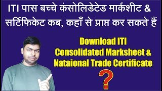 How to Get ITI Pass Student's Consolidated Marksheet & National Trade Certificate || NCVT MIS
