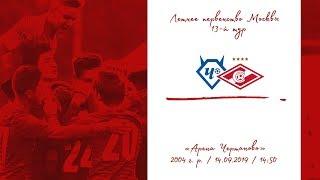 """""""Чертаново"""" - """"Спартак"""" (2004 г. р.)"""