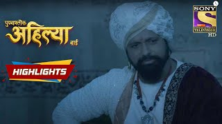 Malhar Rao Understands Ahiliya's Requests | Punyashlok Ahilya Bai | Episode 79 | Highlights