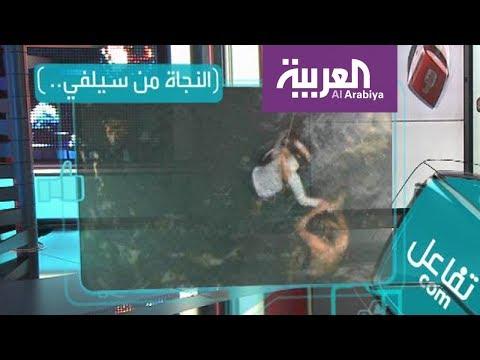 تفاعلكم: انقاذ فتاة من الموت بسبب سيلفي  - نشر قبل 2 ساعة