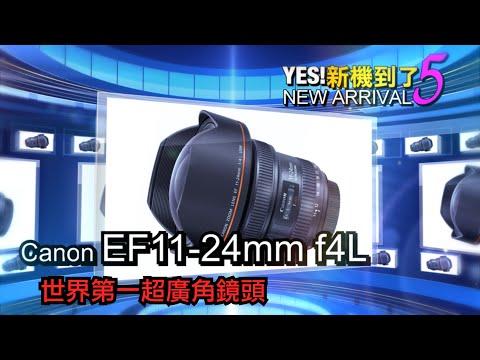 Canon EF 11-24mm f4L USM超廣角鏡頭 - [YES!新機到了5]