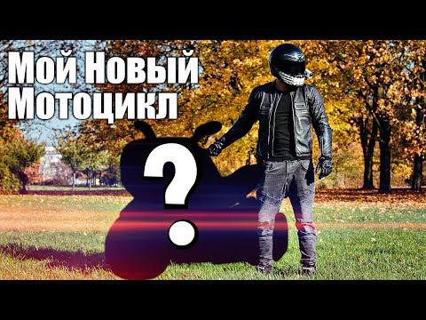 Купил Мотоцикл Мечты | Подарок на 1млн. подписчиков