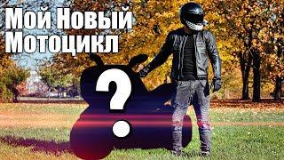 Купил Мотоцикл Мечты   Подарок на 1млн. подписчиков