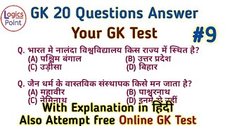 GK Question and answer #9 || GK Test in hindi | ssc , chsl , mts , delhi police , up si