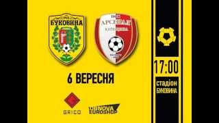 """""""Буковина"""" – """"Арсенал-Київщина"""". Анонс"""