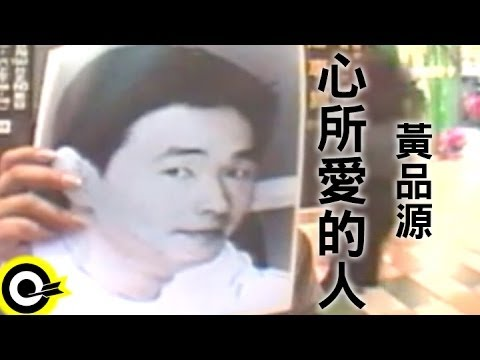 黃品源 Huang Pin Yuan【心所愛的人】Official Music Video