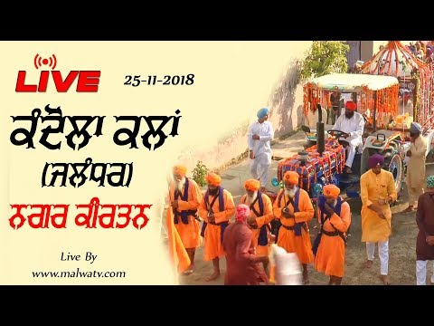 KANDOLA KALAN (Jalandhar) ਨਗਰ ਕੀਰਤਨ / NAGAR KIRTAN - 2018 || LIVE STREAMED VIDEO ||