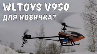 Новинка от WLtoys ... 3D вертолет V950 с системой стабилизации и большого размера(Новинка от WLtoys ... 3D вертолет V950 с системой стабилизации и большого размера КУПИТЬ: https://goo.gl/KfTePv Мой сайт:..., 2016-12-30T05:24:23.000Z)