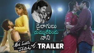 Ee Maya Peremito Official Theatrical Trailer | Rahul Vijay | Kavya Thapar | Mani Sharma | DC