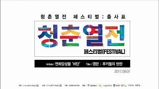 """[청춘열전 2017] '흥' 페스티벌:출사표 - """"연희앙상블 비단 - 깽판 : 루키들의 반란"""""""