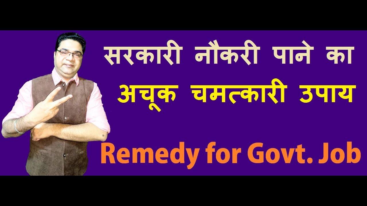 सरकारी नौकरी पाने का अचूक चमत्कारी उपाय | Remedies to get Government Job |  Sky Speaks Astrology