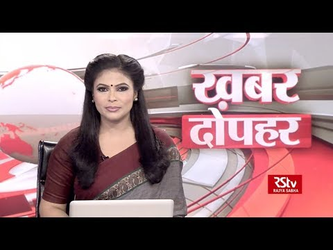 Hindi News Bulletin   हिंदी समाचार बुलेटिन – Oct 22, 2018 (1: 30 pm)