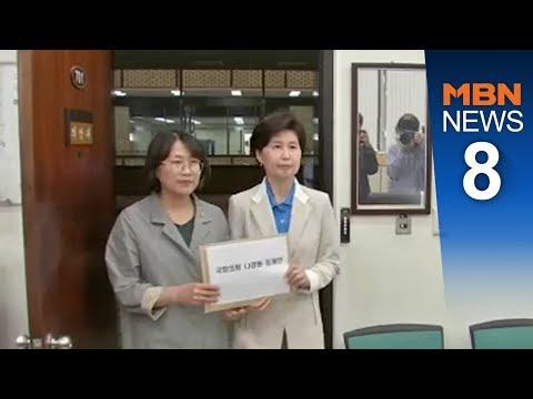 """나경원 """"막말 정당 프레임 씌우기 혈안""""…국회 윤리위 제소[뉴스8]"""