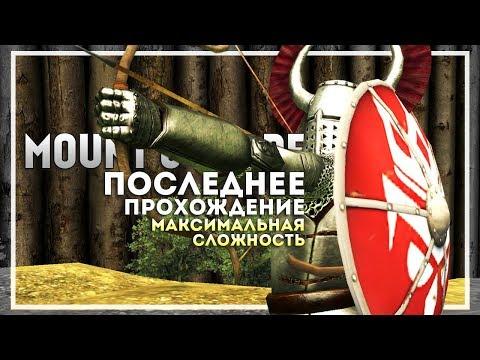 Mount And Blade: Warband Прохождение перед выходом Bannerlord #5