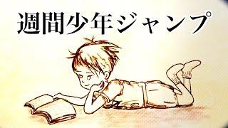 おかぁさんの作ったPVが泣ける「週刊少年ジャンプ」【テオくん】 thumbnail